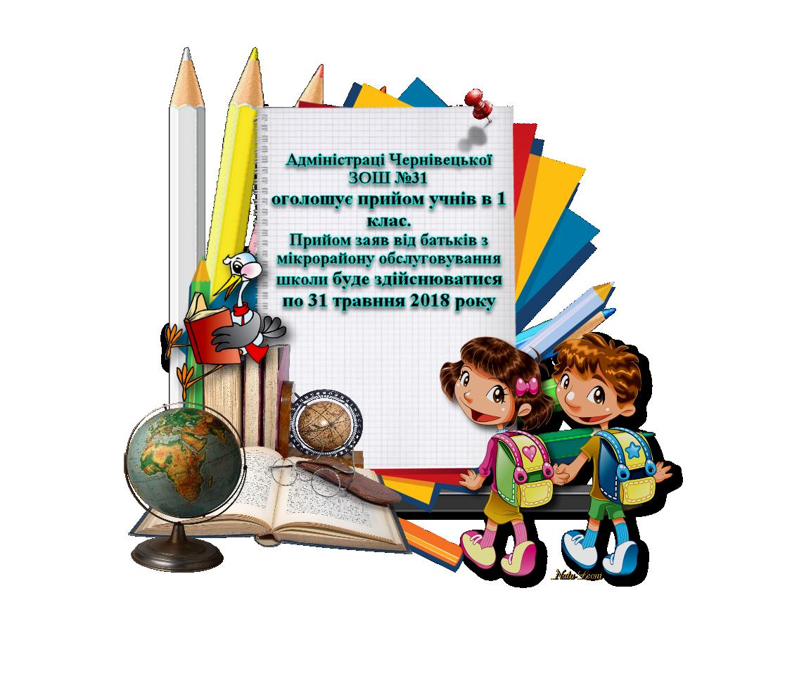 Адміністраці Чернівецької ЗОШ №31 оголошує прийом учнів в 1 клас.